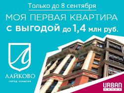 Город-событие «Лайково» 20% скидка! Предложение ограничено.